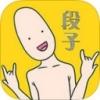 快听爆笑段子 V1.0 iPhone版