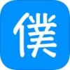 仆漫画 V1.4 iPhone版
