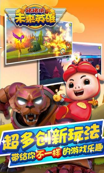 猪猪侠之未来英雄破解版V1.5 安卓版