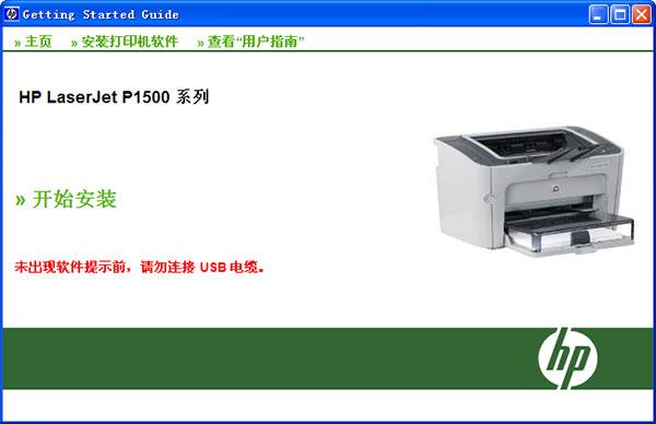 惠普HP LaserJet P1505 打印机驱动