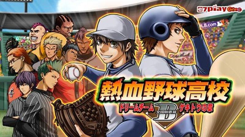 热血野球高校全国联赛V1.30.200 安卓版