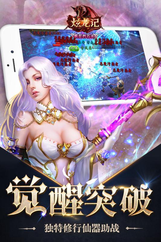炫龙记V1.0.2 安卓版
