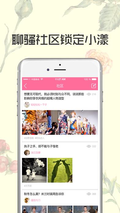 小漾V2.0 iPhone版