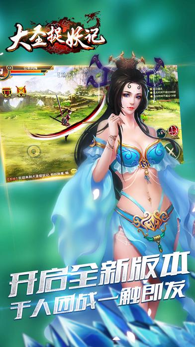 大圣捉妖记V1.4 iPhone版