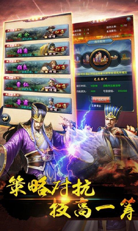 王权争霸之三国V1.0.0 安卓版