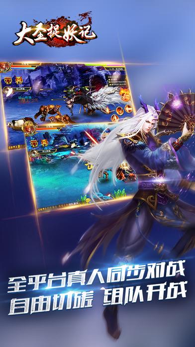 大圣捉妖记V2.3 九游版