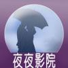 夜夜影院播放器 V1.1.0 安卓版