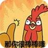 鸡年表情包 V1.0 安卓版