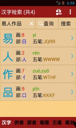 离线新华字典V7.11.20 安卓版
