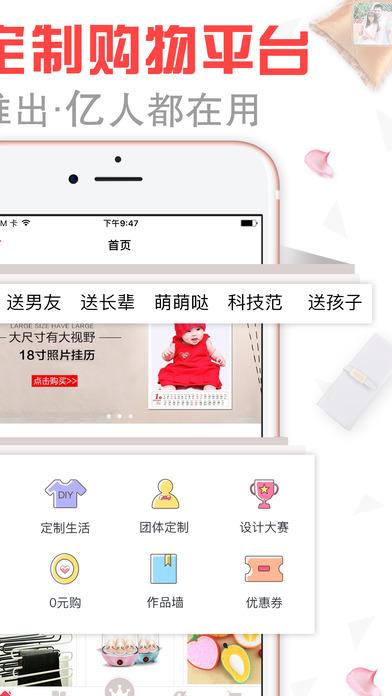 唯乐购V2.0.0 iPhone版