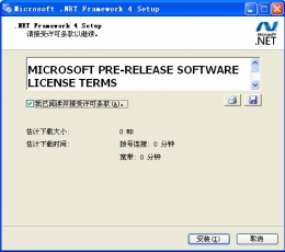 Microsoft .NET Frameworkv3.0可再发行组件包