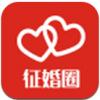 征婚圈 V1.0.2 安卓版