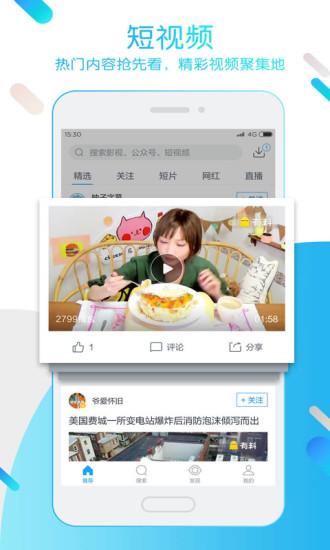 迅雷云播TV版V1.1.17 安卓TV版