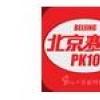 平刷王pk10 V1.1 安卓版