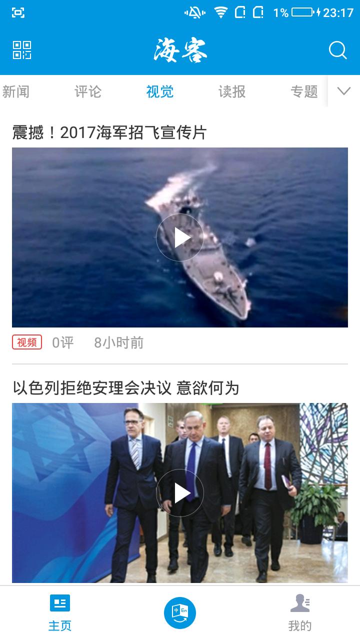 海客新闻V3.0.1 安卓版