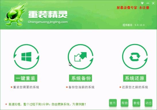 重装系统精灵V5.8.10 绿色版