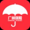 广州保险安卓版