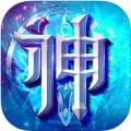 神之荣耀 V1.0.10 ios版
