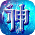 神之�s耀 V1.0.10 ios版