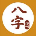 八字历书安卓版