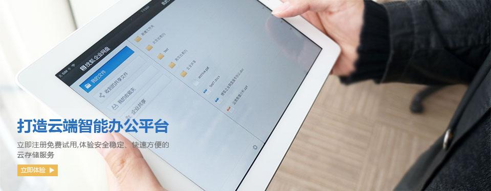 搜狐企业网盘Mac版V 2.5.4 官方版