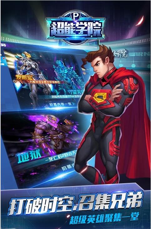 超能学院V1.0 ios版