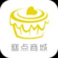 糕点商城 V5.0.0 安卓版