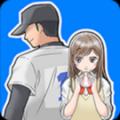 棒球女友手游下载_棒球女友安卓版V1.0.0安卓版下载