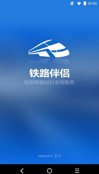 铁路伴侣V2.0.0 安卓版