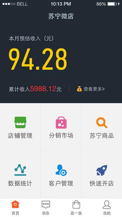 苏宁微店V2.1.1 iPhone版