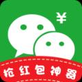 新春自动抢红包 V3.4.0 安卓版