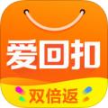 爱回扣网 V2.7.3 iPhone版