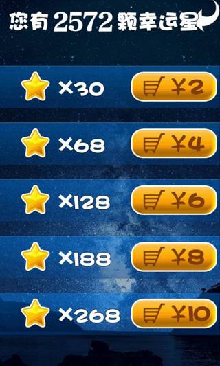 消灭星星的你V3.0 安卓版