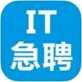 IT急聘 V2.2 iPhone版