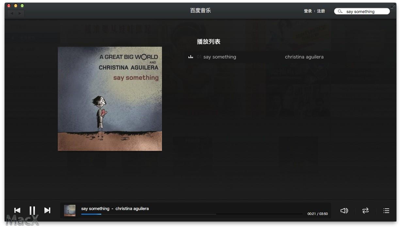 百度音乐for macV9.1.1 官方版