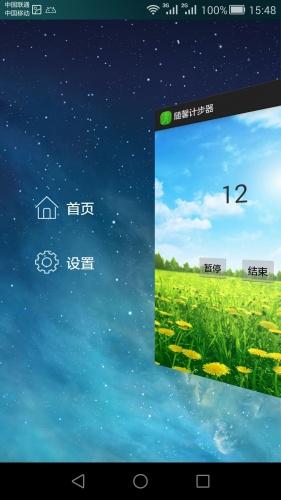 可可计步器V2.3 安卓版