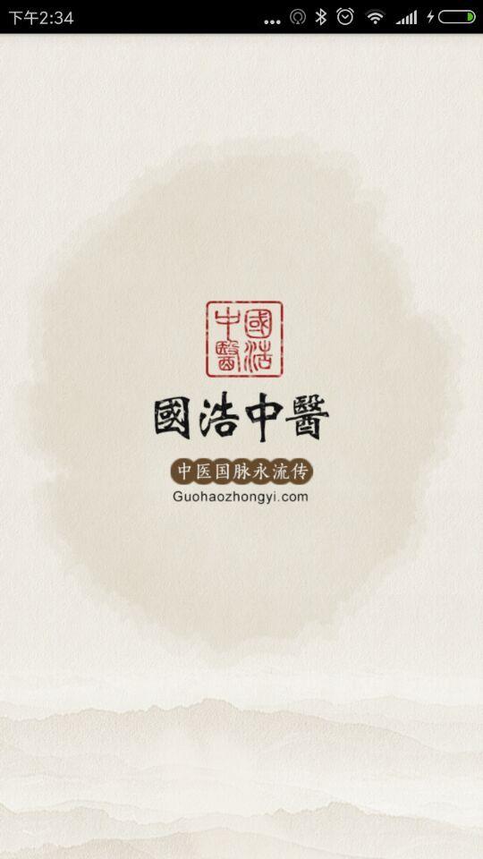 国浩中医V2.5.0 安卓版