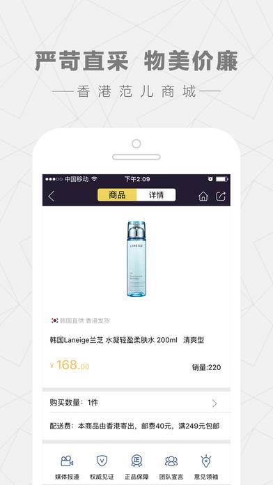 香港范儿V6.1 iPhone版