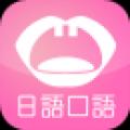 日语口语狂 V1.1.1 安卓版