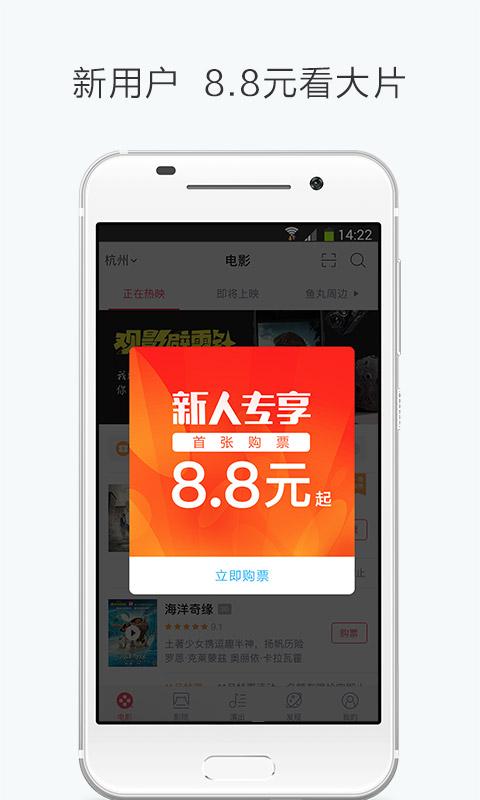 淘宝电影V6.8.2 安卓版