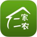 一家一农 V1.1.6 iPhone版