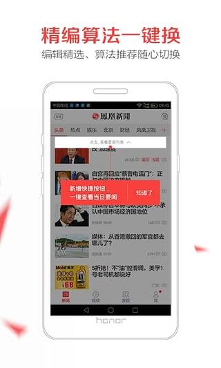 浆果新闻V1.0 安卓版
