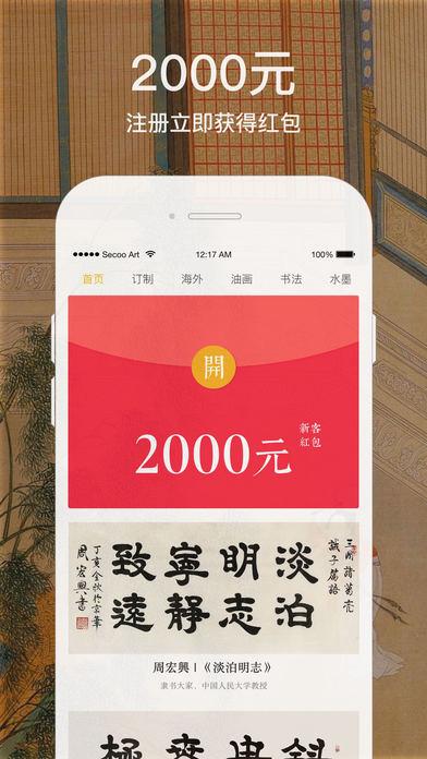 寺库艺术V3.4.2 iPhone版