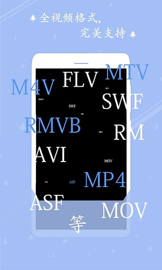 秒播视频V1.0 安卓版