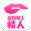 午夜恋爱 V1.6.5 安卓版