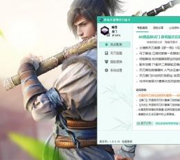 多玩天涯明月刀盒子 V1.0.7.2 官方版