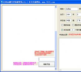 亿家QQ靓号申请器管家 V25.2 简体中文绿色免费版