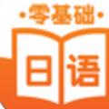 零基础日语安卓版