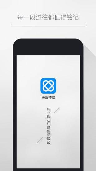 美篇神器V1.0.0 安卓版