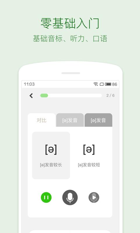 缤纷英语听力V1.3.0 安卓版